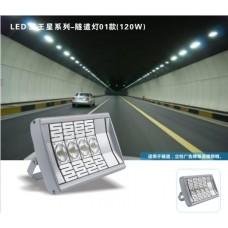 LED đường hầm ánh sáng 120W mẫu 01